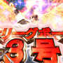 CR巨人の星-情熱の炎-