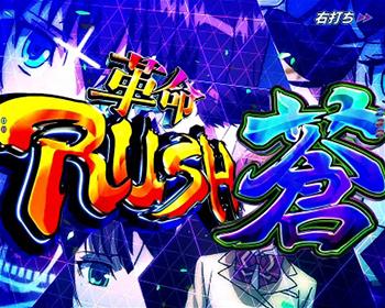 革命RUSH蒼
