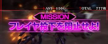 ミッション演出