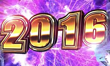 2016発当たり