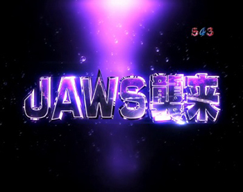 JAWS襲来リーチ