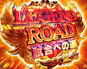 LEGEND ROAD 試合への道画像
