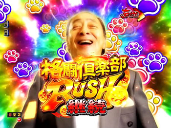 格闘倶楽部RUSH