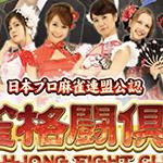 CR麻雀格闘倶楽部 パチンコ|スペック 攻略 信頼度 評価 演出 動画