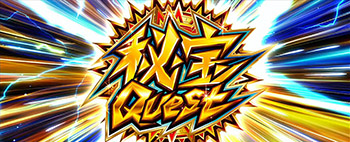 ART「秘宝Quest」