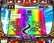 虹系演出2