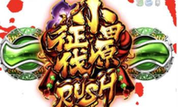 小田原征伐RUSH