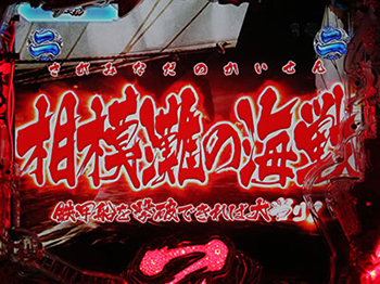 乙女協力リーチ・赤タイトル