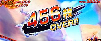 456枚OVER