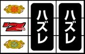 チャンス役A