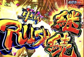 革命RUSH
