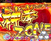 神拳ZONE