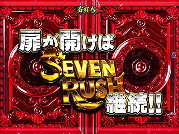 SEVEN RUSH継続演出
