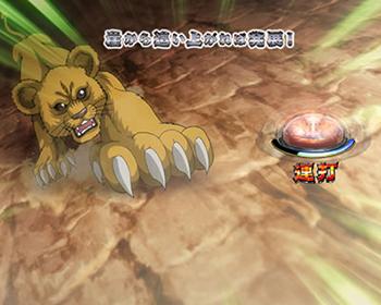 獅子の子落としチャレンジ