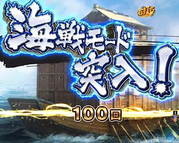海戦モード