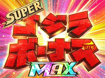 スーパーゴジラボーナスMAX