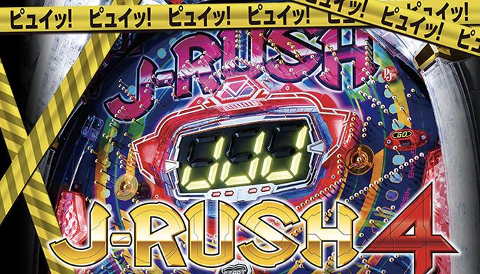CR J-RUSH4 パチンコ新台