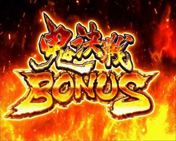 鬼決戦BONUS