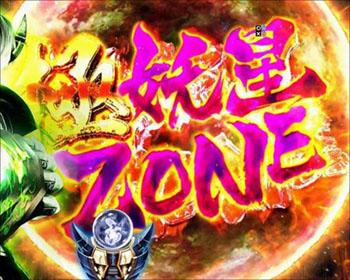 極妖星ZONE