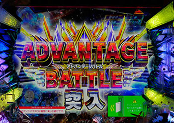 ADVANTAGE BATTLE1
