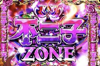 不二子ZONE