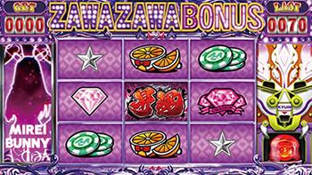 (SUPER)ZAWA ZAWAボーナス