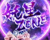 妖星ZONE