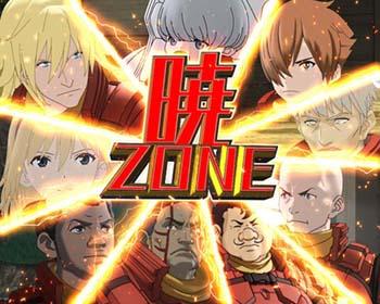 暁ZONE&超暁ZONE