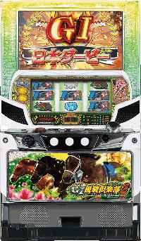 G1優駿倶楽部2 筐体画像