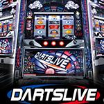 DARTSLIVE(ダーツライブ) スロット新台 解析 スペック 設定判別 評価