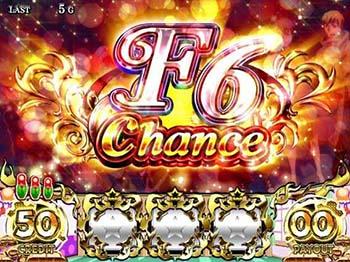 F6チャンス