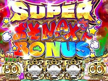 SUPERおそMAXさんボーナス