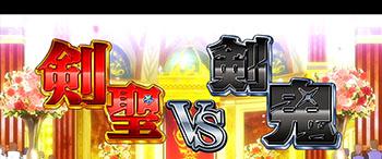 剣聖vs剣鬼