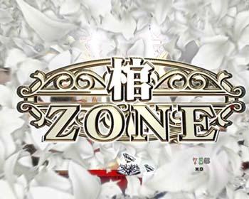 棺ZONE