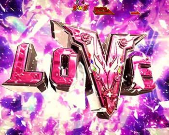 「LOVE」出現