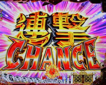 連撃CHANCE