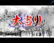 冬ソナ甘デジ・大当たり終了画面1