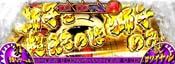 最強カットイン(最終ゲーム以外)ライオン