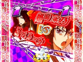 姫島 朱乃VSユーベルーナ