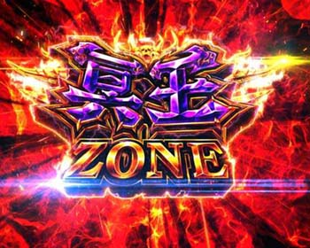 冥王ZONE