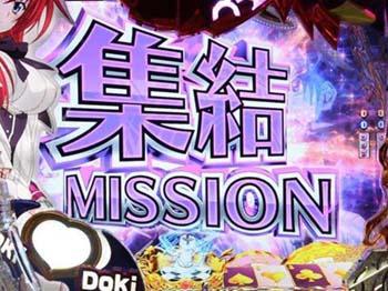 集結ミッション