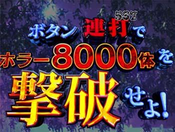 8000体撃破リーチ