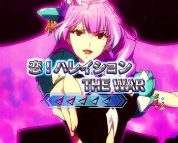 恋!ハレイションTHE WAR
