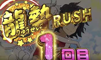 龍勢RUSH