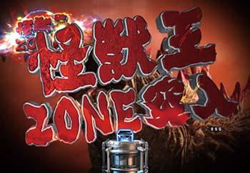 怪獣王ゾーン