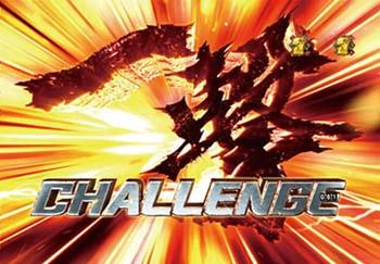 一撃CHALLENGE