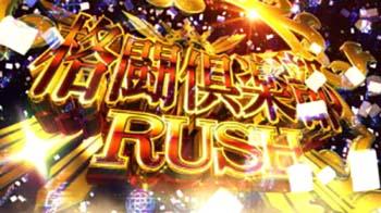 麻雀格闘倶楽部RUSH