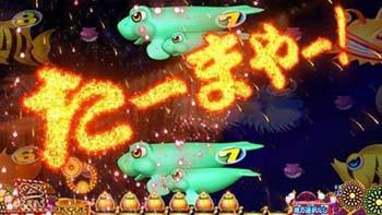 お祭りモード「打ち上げ花火」