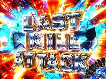 LAST KILL ATTACK
