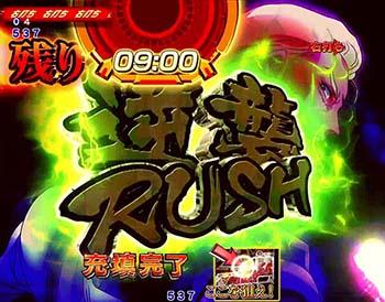逆襲RUSH獲得チャレンジ